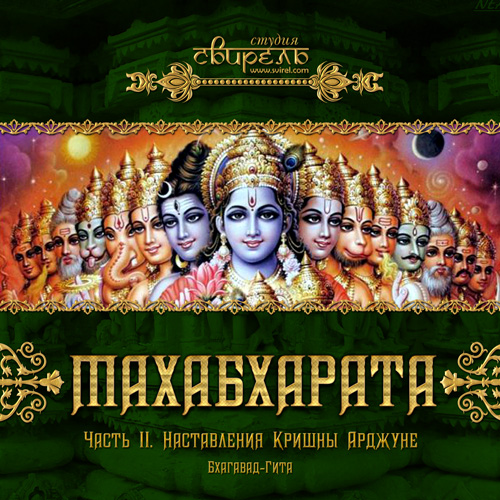 Махабхарата - Аудиокнига, часть 2 - Наставления Кришны