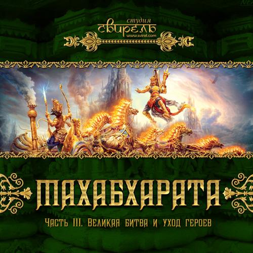 Махабхарата - Аудиокнига, часть 3 - Великая битва и уход героев
