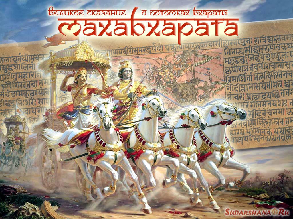 Махабхарата - велиское сказание о потомках Бхараты