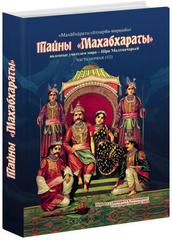 Тайны Махабхараты - книга 1
