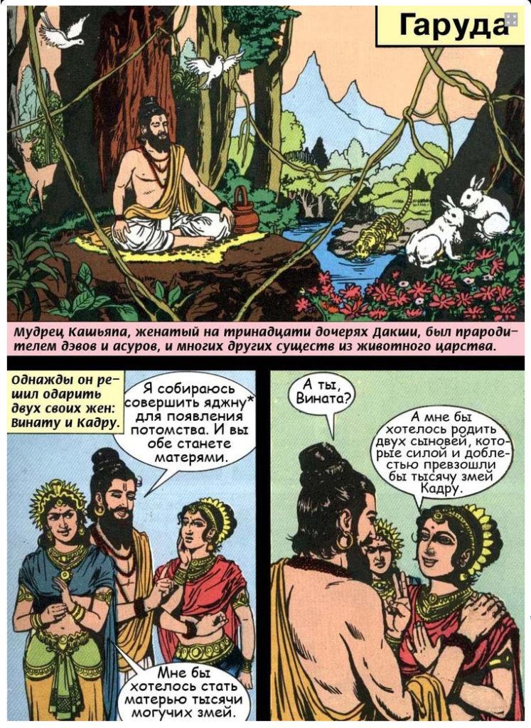 История Гаруды 01 - Кашьяпа дает благословения двум своим женам