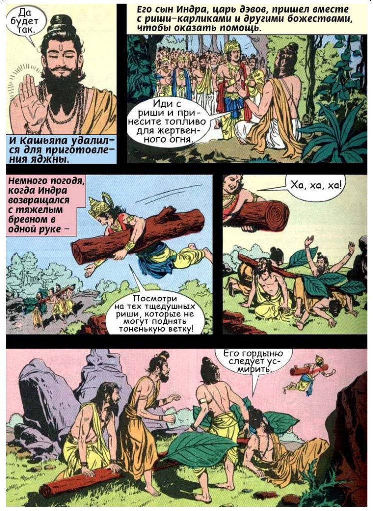 История Гаруды-02 - гордыня Индры