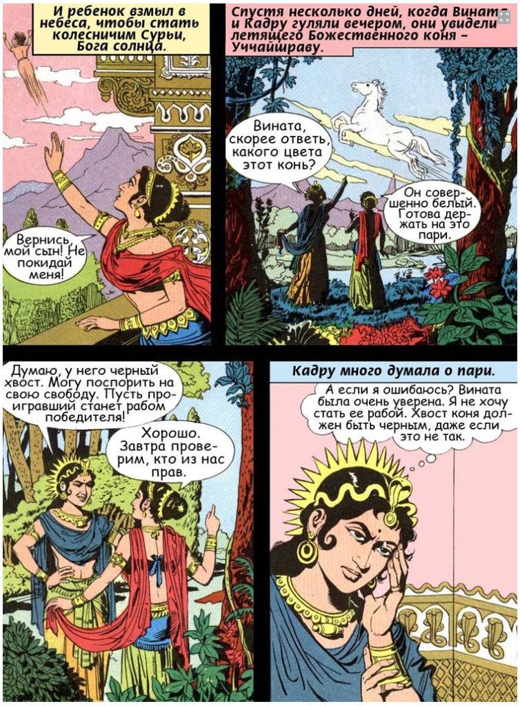 История Гаруды - спор между Кадру и Винатой