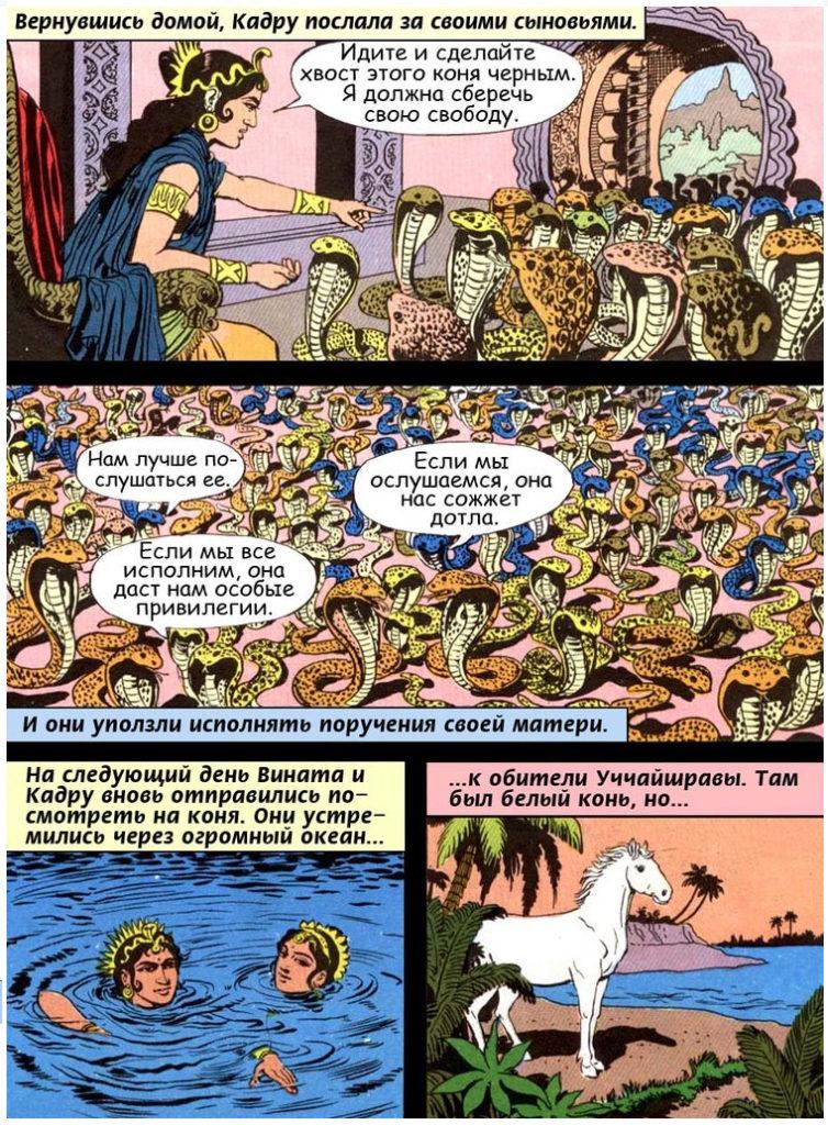 История Гаруды 07 - змеи вплетаются в хвост коня