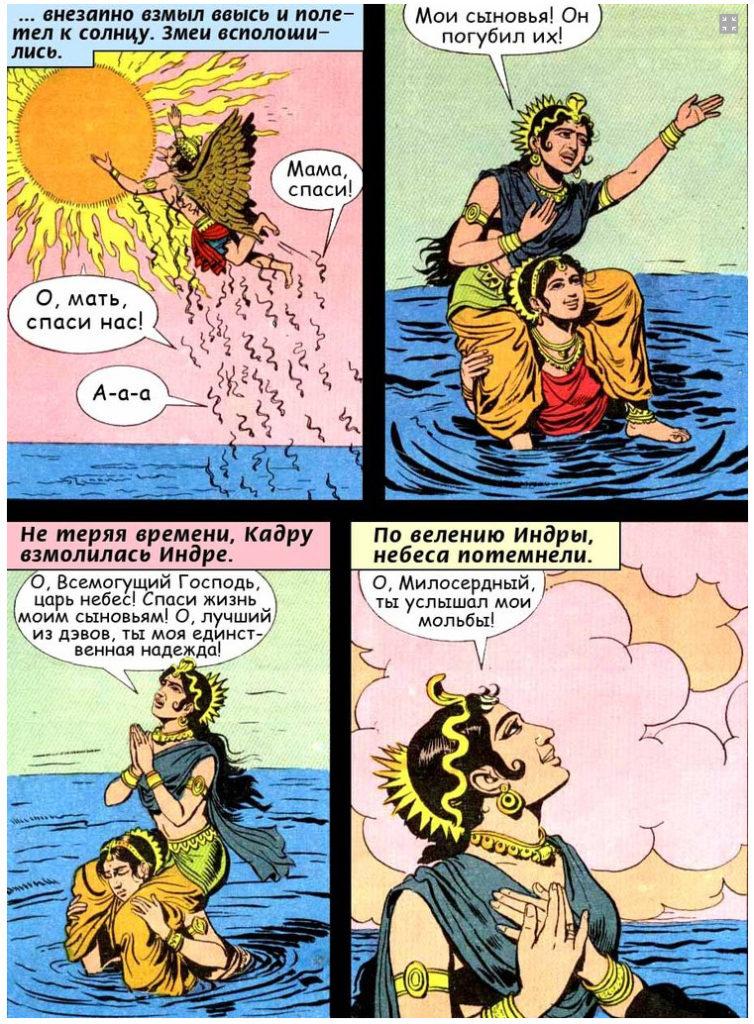 История Гаруды 10 - Гаруда переносит тысячу змей на остров