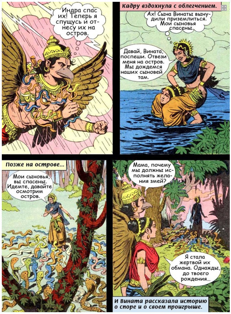 История Гаруды -11 - Гаруда узнает от Винаты о причине ее рабства у змеев