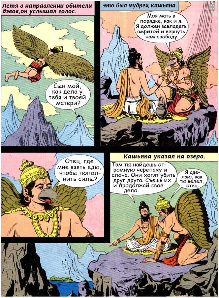 История Гаруды-13 - Гаруда встречается с отцом Кашьяпой Муни