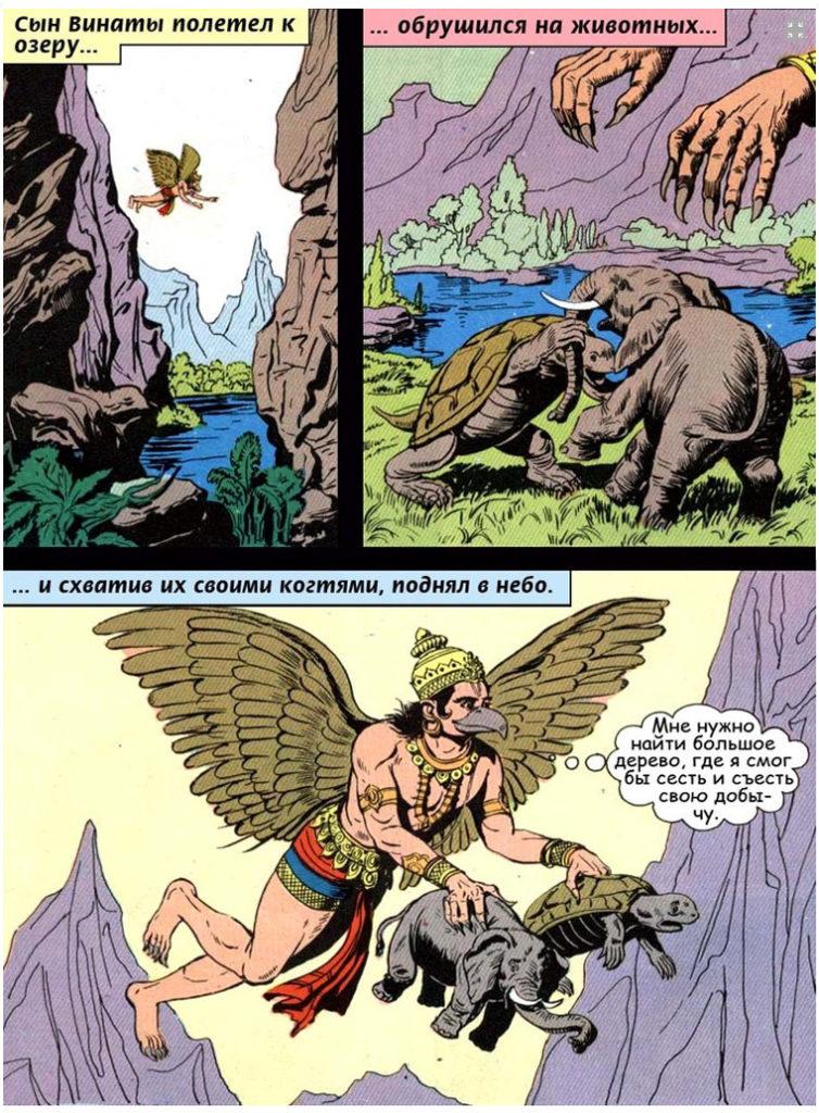 История Гаруды-14 - Гаруда захватывает слона и черепаху