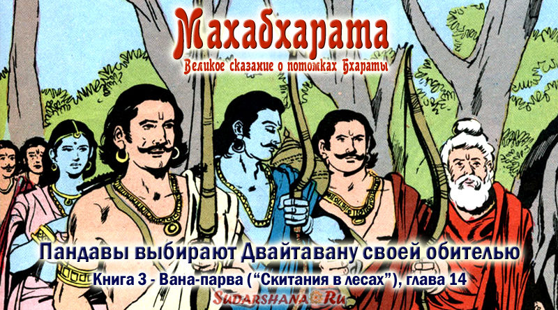 Махабхарата-Ванапарва-глава-014_Пандавы выбирают Двайтавану своей обителью