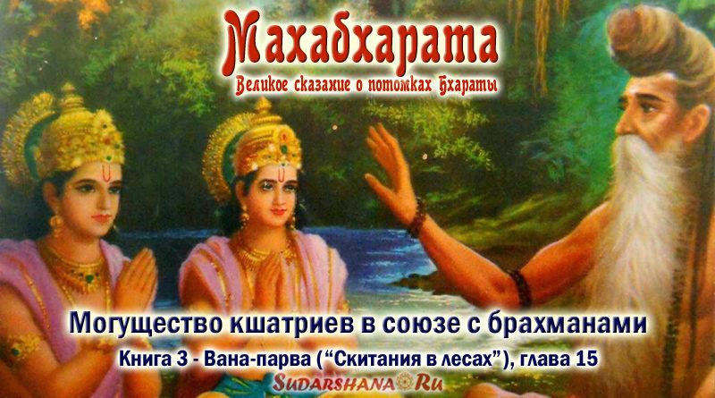 Махабхарата-Ванапарва-глава-015_Могущество кшатриев в союзе с брахманами