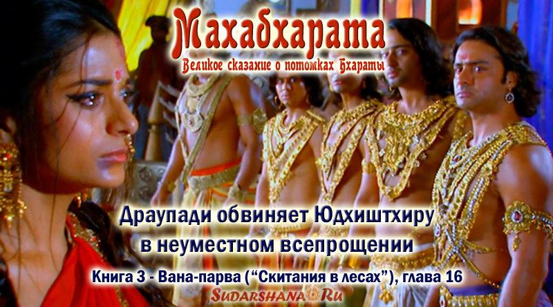 Махабхарата-Ванапарва-глава-016_Драупади обвиняет Юдхиштхиру в неуместном всепрощении