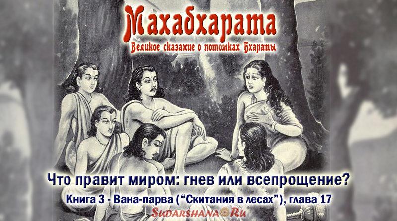 Махабхарата-Ванапарва-глава-017 - Что правит миром - гнев или всепрощение