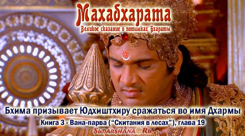 Махабхарата-Ванапарва-глава-019_Бхима призывает Юдхиштхиру сражаться во имя Дхармы