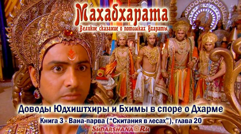 Махабхарата-Ванапарва-глава-020 - Доводы Юдхиштхиры и Бхимы в споре о Дхарме