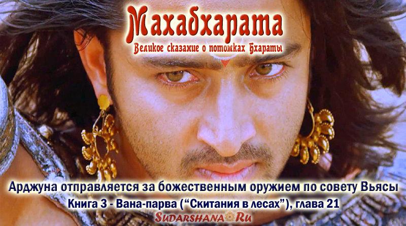 Махабхарата-Ванапарва-глава-021_Арджуна отправляется за божественным оружием по совету Вьясы