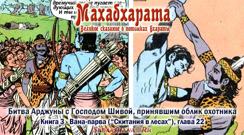 Махабхарата-Ванапарва-глава-022 - Битва Арджуны с Господом Шивой, принявшим облик охотника
