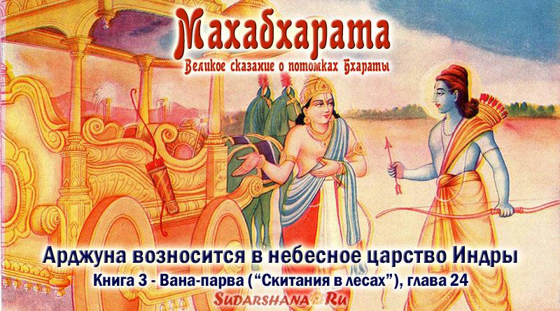 Махабхарата-Ванапарва-глава-024 - Арджуна возносится в небесное царство Индры