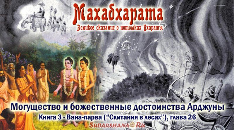 Махабхарата-Ванапарва-глава-026 - Могущество и божественные достоинства Арджуны