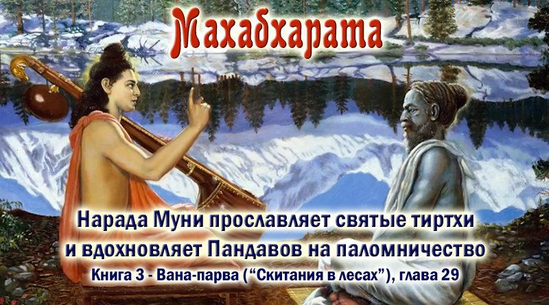 Махабхарата-Ванапарва-глава-029 - Нарада Муни прославляет святые тиртхи