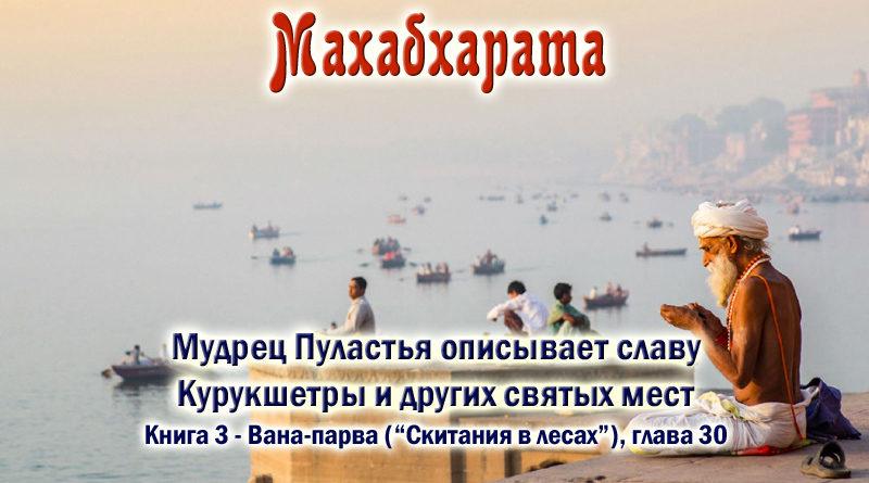 Махабхарата-Ванапарва-глава-030 - Мудрец Пуластья описывает славу святых мест