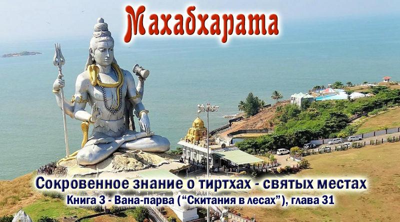 Махабхарата Ванапарва глава 031 - Сокровенное знание о тиртхах - святых местах