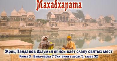 Махабхарата-Ванапарва-глава-032 - Жрец Пандавов Дхаумья описывает славу святых мест