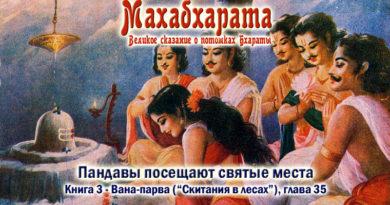 Махабхарата-Ванапарва-глава-035 - Пандавы посещают святые места