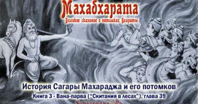 История Сагары Махараджа и его потомков