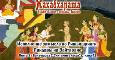 Исполнение замысла по Ришьяшринги. Пандавы на Вайтаране