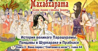 История великого Парашурамы. Пандавы в Шурпараке и Прабхасе