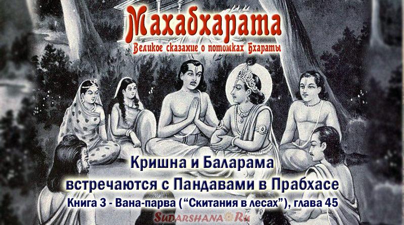 Махабхарата-Ванапарва-глава-045 - Кришна и Баларама встречаются с Пандавами в Прабхасе