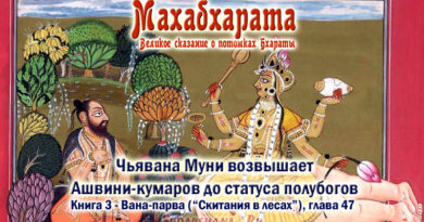 Махабхарата-Ванапарва-глава-047 - Чьявана Муни возвышает Ашвини-кумаров до статуса полубогов