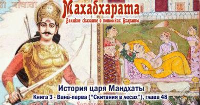 История царя Мандхаты