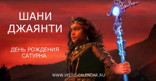 Шани Джаянти - день рождения Сатурна