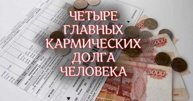 4 кармических долга человека