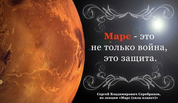 Марс - не только война, но и защита