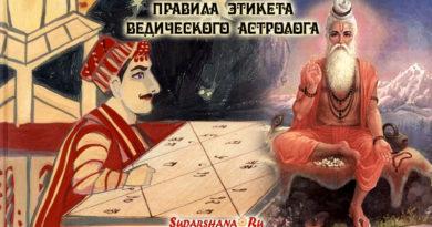 Правила этикета ведического астролога
