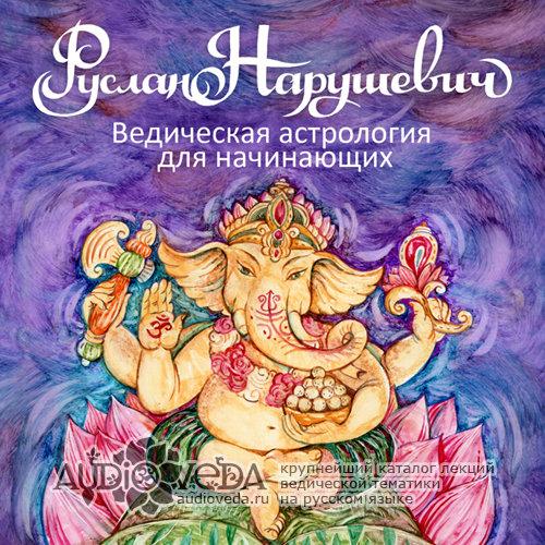 Руслан Нарушевич - Ведическая астрология для начинающих