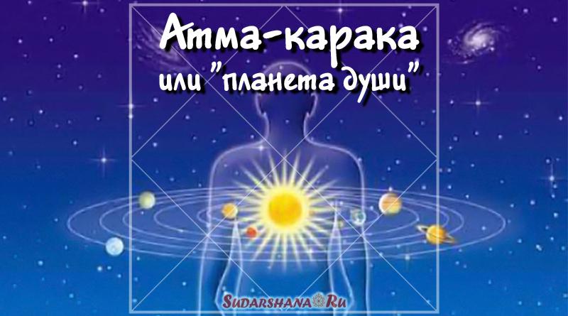 Атма-карака или планета души