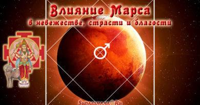 влияние Марса в разных гунах