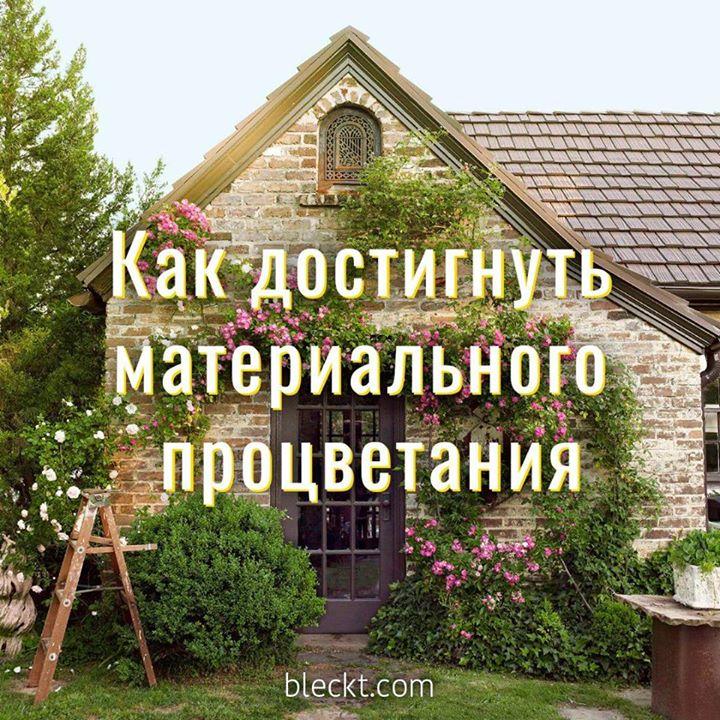 процветание - Р.Блект