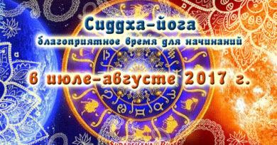 сиддха-йога в июле-августе 2017