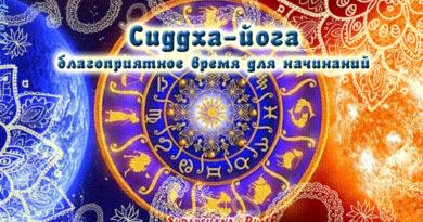 Сиддха-йога - благоприятное время для начинаний новых дел