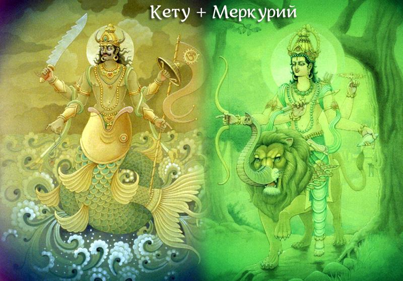 Соединение Кету+Меркурий