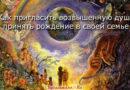 Заметки о потомстве — Б.В. Раман