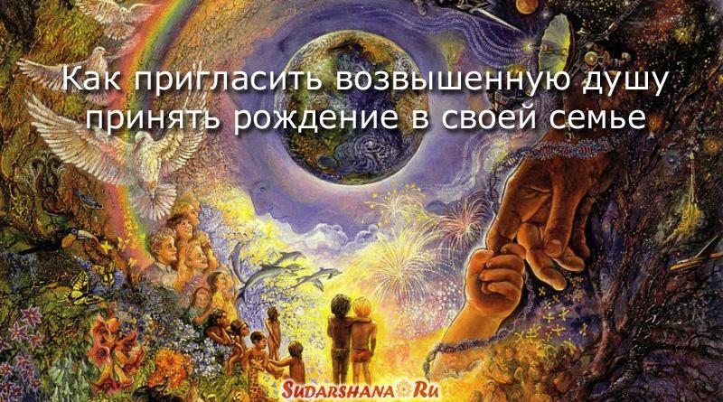 зачатие божественных детей