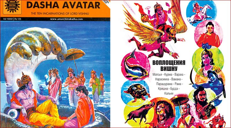 комикс Дашаватара - превью