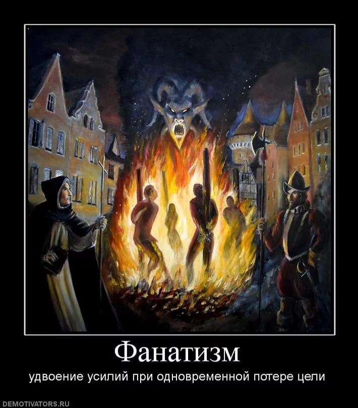 религиозный фанатизм (Юпитер в невежестве)