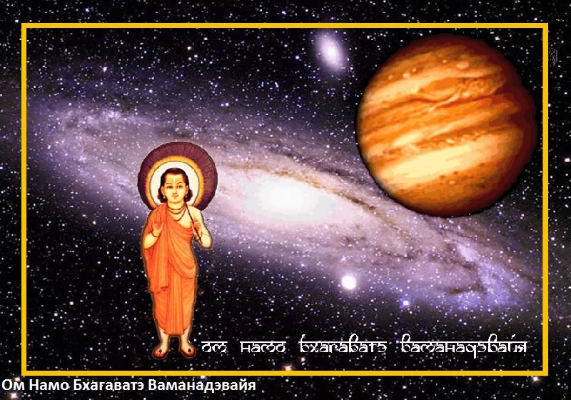 Юпитер-Ваманадева