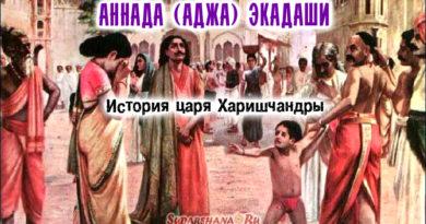 Аннада Экадаши - История Харишчандры